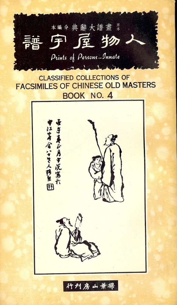 CLASSIFIED COLLECTIONS OF FACSIMILES OF CHINESE OLD MASTERS #4.