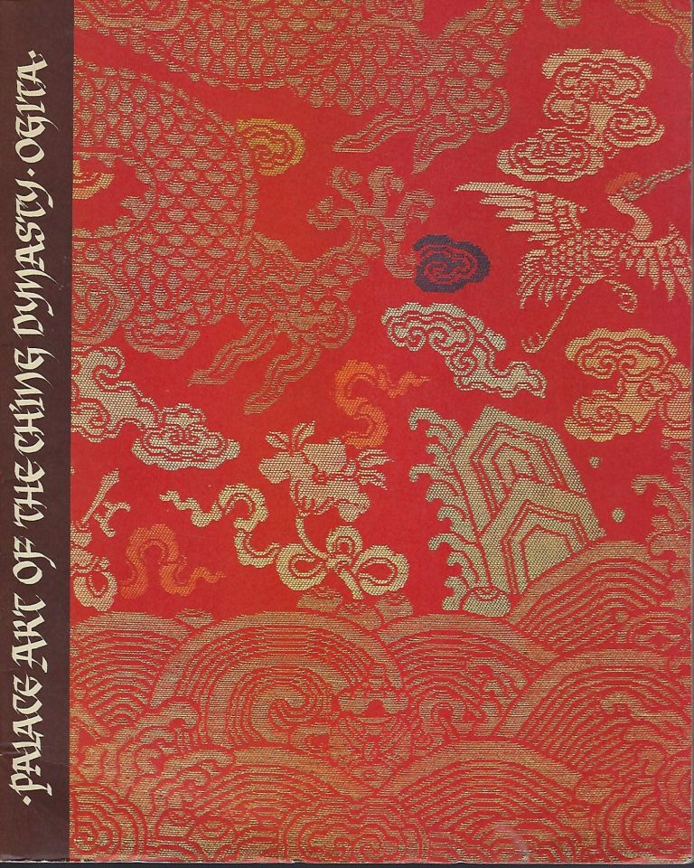PALACE ART OF THE CHING DYNASTY FEATURING THE COLLECTION OF MRS. DOROTHY ADLER ROUTH. Tomoo OGITA.