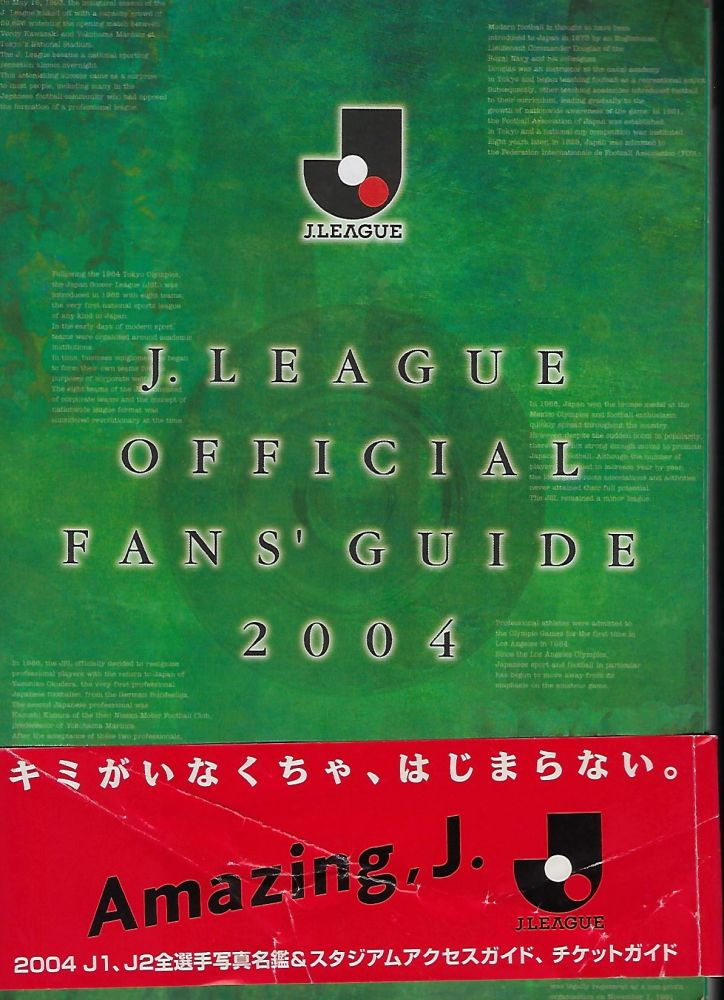 J. LEAGUE OFFICIAL FANS' GUIDE 2004.