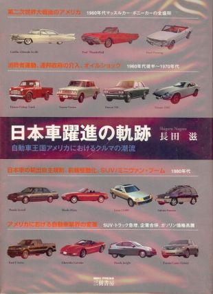 GREAT ACHIEVEMENT OF JAPANESE AUTOS. Shigeru NAGATA.
