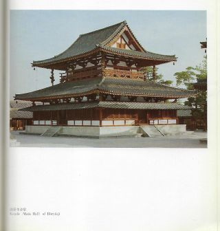 HORYU-JI TEMPLE TREASURES EXHIBITION: TO MARK THE REBIRTH OF THE WALL-PAINTINGS IN THE MAIN HALL OF THE HORYU-JI.